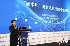 金风科技马金儒:碳中和将给风电行业带来更多发展机遇