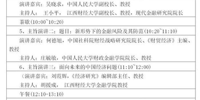 第三屆贛江金融高端論壇將于2019年11月17日開幕