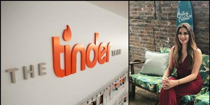 Tinder美女高管指控前CEO性侵犯 投訴后被公司開除