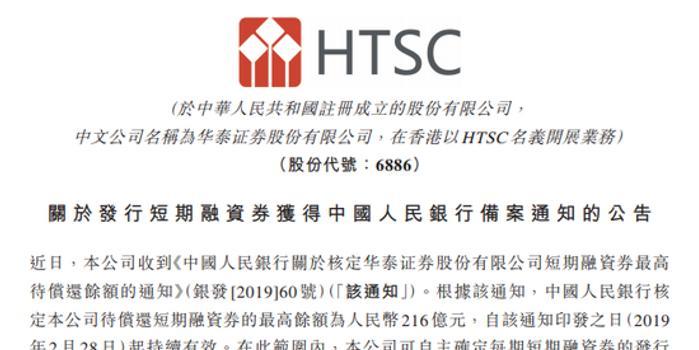 華泰證券發行不超過216億元短期融資券獲批