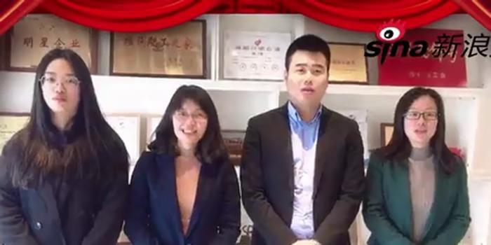 視頻|天晟新材董秘許冬冬:祝廣大投資者鼠年大吉