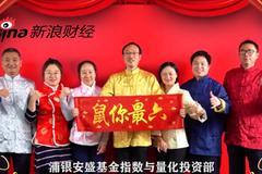 視頻|浦銀安盛基金祝廣大投資者新春快樂
