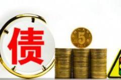 """""""还不起""""!华晨汽车10亿债券违约 或不能及时筹足资金"""