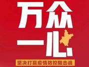 眾志成城風雨同心 38家期貨公司捐款捐物抗擊疫情!