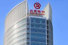 北京銀行3000萬元捐贈首都醫療機構及援鄂醫療隊