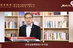 屠光紹祝福視頻|中國金融博物館成立十周年