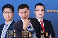 7月21日申萬王勝、嘉實、匯添富、富國、大成、新華等直播解盤