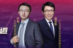 7月22日張憶東、易方達廣發國泰鵬華融通長信等直播解析白酒券商