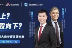 8月4日王德倫、長江證券、嘉實、匯添富等直播 解析A股港股醫藥等