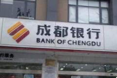 金融一线丨违反账户管理规定 成都银行百万罚单后再被罚