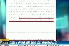 【视频】千亿国企华晨为何连10亿都还不起?专家:合资依赖显弊端