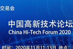 第二十二届高交会11月在深圳举行