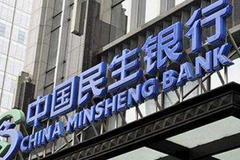 民生银行被监管通报:违规向客户销售高费率意外险