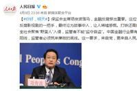 黨報評項俊波落馬:野蠻人入侵 監管者不能監守自盜