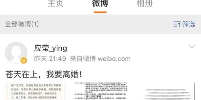"""雙色球模擬搖獎_應瑩回應""""徐翔案問題解決會不會復婚"""":還沒有考慮"""