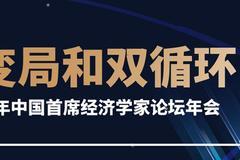 10日13:30直播|2021年第九届中国首席经济学家论坛年会:刘煜辉、姚余栋、庞阳等演讲