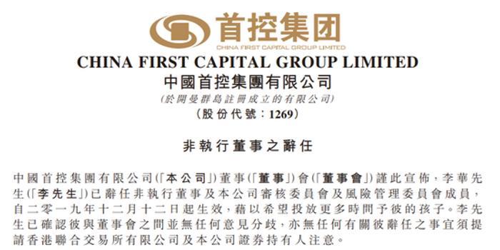 首控集團:李華辭任非執行董事 自今日起生效