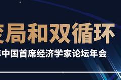 10日9:00直播|2021年第九届中国首席经济学家论坛年会:张明、李湛、洪灏等演讲