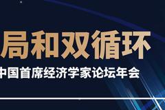 9日9:00直播|2021年第九届中国首席经济学家论坛年会:夏斌、连平、刘利刚等演讲