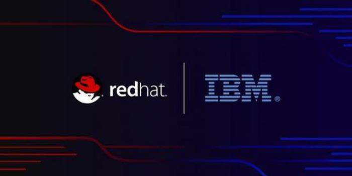 傳歐盟將無條件批準IBM以340億美元收購紅帽交易