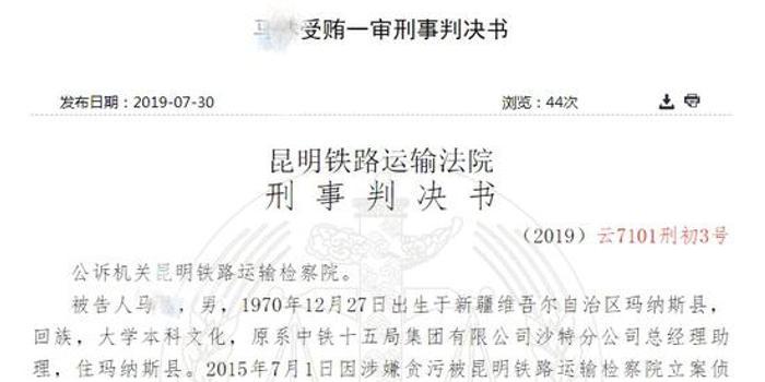 中國鐵建下屬公司經理助理受賄百萬 辯稱是翻譯報酬