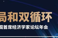 9日13:30直播|2021年第九届中国首席经济学家论坛年会:管涛、沈明高、彭文生等演讲