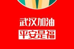 平安銀行首批捐贈3000萬馳援抗擊疫情