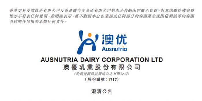 澳優乳業:董事會否認做空指控 指控不準確及具誤導性