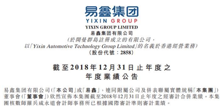 易鑫集团:2018年度经调整净利减少26%至3.45亿元