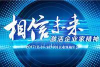 2017中國企業領袖年會