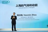 周漢民談上海發展動能:自由貿易區與區域經濟一體化