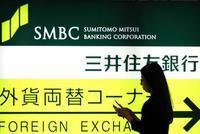 三井住友金融集團副董事長:公司2年前開始ESG新計劃