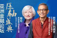 【圖文直播】第十三屆亞洲金融論壇