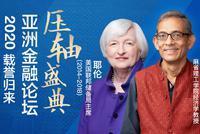 第13屆亞洲金融論壇今揭幕 耶倫將分享貨幣政策見解