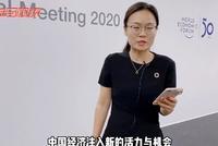 達沃斯日報|各國對2020經濟走勢相對樂觀 看好中國