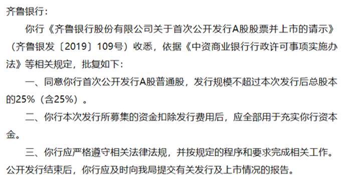 齐鲁银行获山东银保监局批准A股上市