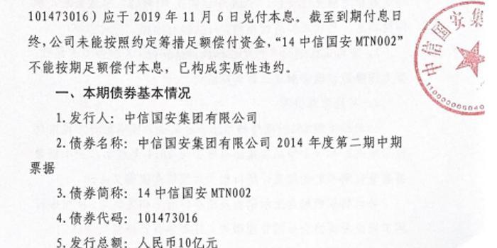 中信國安2014年度第二期中票未能按期足額償付本息