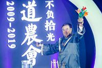 馬蔚華、曹國偉、王中軍、沈國軍化身魔術師