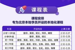 北京學而思培優向全北京中小學生免費提供校內同步直播課