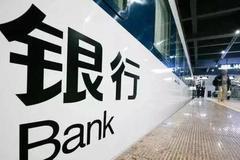 工行、民生银行等多家机构违规被银保监会点名通报