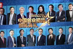 中國年度創投盛宴來襲:董明珠曹德旺宗慶后來頒獎