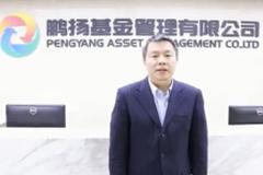 視頻|鵬揚基金總經理楊愛斌祝投資者春節快樂
