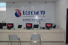 長江證券:向武漢捐款1千萬支持抗擊新型冠狀病毒肺炎