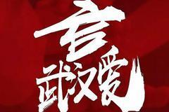 華夏基金及全體員工向武漢市慈善總會捐贈200萬元