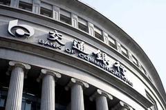 交通銀行向武漢抗擊新冠肺炎疫情捐贈800萬元