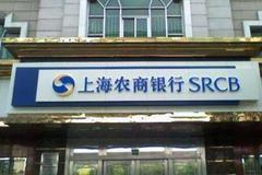 上海農商銀行捐款1100萬等多項舉措全力支持疫情防控