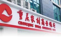 重慶農商行上下聯動 爭分奪秒確保防疫資金匯劃極速