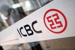 工商銀行:430億元支持疫情防控和企業生產(視頻)