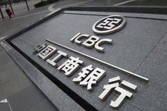 工行、民生银行等机构被通报:违规抬升小微融资成本