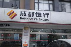成都银行股东陷债务危机 股权拍卖缘何频遭冷遇